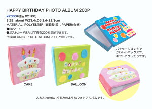 HAPPY BIRTHDAY PHOTO ALBUM 200P (バースデイ フォトアルバム 200P)