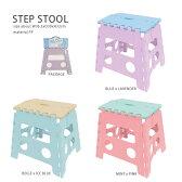 ステップスツール (リンダリンダ)・子供の折りたたみ椅子(キッズチェアー)や脚立にかわいいおしゃれな踏み台(スツール)玄関、トイレ、キッチンに♪踏み台昇降運動(ショコ)ダイエットにも/ステップツール/踏み台/子供/