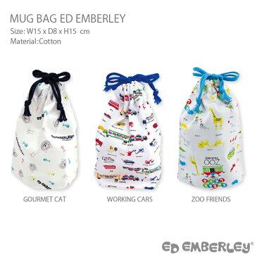 【メール便対応】マグバッグ(巾着袋) ED EMBERLEY(エドエンバリー)・絵本作家エドエンバリーの絵がとっても可愛いマグバッグ♪水筒がすっぽり入って使いやすい!幼稚園の遠足にもぴったり。日本製で安心。友達のギフト。同シリーズのお弁当箱と一緒に!ランチシリーズ