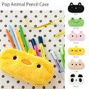 【メール便対応】Pop Animal Pencase (ポップアニマルペンケース)・くま、うさぎ、ぱんだ、カエル♪男の子&女の子の子供キッズの大好…