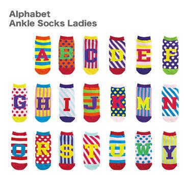 【メール便対応】アンクルソックス アルファベット レディース(スニーカーソックス)アルファベットのカラフルでかわいい靴下。親子や家族ファミリー、兄弟姉妹でおそろいペアセットにしてもおしゃれでおもしろ可愛い、くるぶしくつ下♪子供キッズから大人まで