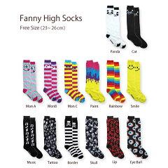 【メール便対応】Funny High Socks (ハイソックス)・人気のおしゃれで可愛いレディース靴下・おもしろ柄でおすすめ♪子供キッズからママまでOK、23cm~26cm対応の伸びるくつした♪ボーダー、白黒、スクール、おもしろ雑貨グッズ10P06May15