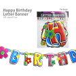 【メール便対応】Happy Birthday Letter Banner(ハッピーバースデー レター バナー)・かわいいハッピーバースデー ガーランド♪誕生日会をオーナメントや壁飾りでおしゃれに演出♪こどものパーティーに♪パーティー装飾/バースデーパーティー