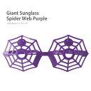 【メール便対応】ジャイアントサングラス Spider Web(クモの巣)・パーティやイベントを盛り上げる人気の眼鏡♪安室奈美恵さんPV内,着用!ダイカットのおもしろメガネからおしゃれな伊達メガネまで個性的なめがねがたくさん♪プレゼントにもオススメ