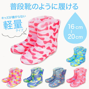 キッズレインブーツ(長靴 キッズ)・幼稚園や保育園の通園におすすめ♪ショートタイプの長ぐつ。男の子や女の子のおしゃれで可愛い人気の子供用長靴。レインシューズと一緒にレインコートや傘などのレイングッズ(雨具)も人気♪完全防水 長靴 キッズ