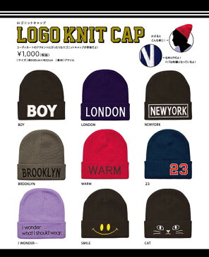 【メール便対応】ロゴ ニットキャップ・豊富な種類が人気のニット帽子♪レディース、メンズOKのユニセックスフリーサイズ♪コーディネイトのアクセントに♪コーデ/カジュアル/おしゃれな女の子の子供キッズのファッションにもおすすめ♪ニット帽/