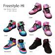 Newカラー追加 Freestyle-Hi(フリースタイル ハイ)おしゃれでかわいいハイカットスニーカー/スポーツ/タウン/レザー/シューズ/人気/靴/レディース/女性/学生/バッシュ/ジュニア/黒/オリジナルブランド/