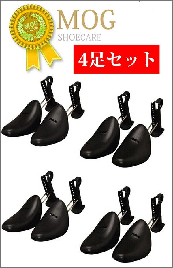 【4足セット 】シューキーパー メンズサイズ 約23cm~30cm 靴の型崩れ防止に 靴ケア用品