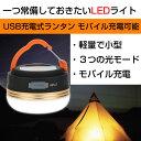 LEDランタン アウトドアライト 懐中電灯 USB充電式 3...