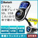 Bluetooth トランスミッター 車載用 シガーソケット USB充電 2ポート付き 急速充電可能 SD ウォークマン対応 レターパック配送 日時指定不可 レタープラス