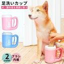 足洗い 猫 ペット用品 犬 半自動 足洗いカップ 肉球 足洗