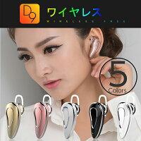 イヤホン Bluetooth iPhone アンドロイド スマホ 対応 片耳 両耳 bluetooth イヤホン ワイヤレス イヤホン ランニング スポーツ ジム 音楽 送料無料