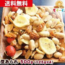 魅惑の豆あられ[500g](125g×4袋)おやつおつまみバナナチップ雀の卵あられバターピー旨辛ピーミックス5種類工場直販送料無料モグーグ