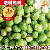 魅惑のグリーンピース[520g](260g×2袋) グリンピース えんどう豆 青えんどう 塩味 工場直販 送料無料 モグーグ