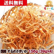 魅惑の国産するめさきいか[156g](39g×4袋)国産珍味いかおつまみ国内加工工場直販送料無料モグーグ