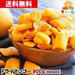 魅惑のドライマンゴー[900g](450g×2袋) トロピカルフルーツ ドライフルーツ トロピカルマンゴー ひとくちマンゴー 1kgより少し少なめ メール便 ゆうパケット 送料無料 チャック 工場直販 モグーグ