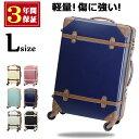 スーツケース キャリーバッグ かわいい L おしゃれ レディース ハードケース 軽量 丈夫 大型 4輪 キャスター TSAロック 45L ファスナー エンボス 80003-L