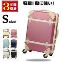 スーツケース キャリーバッグ 機内持ち込み 軽量 かわいい S おしゃ...