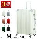 スーツケース キャリーバッグ おしゃれ 大型 Mサイズ アルミ フレーム ハードケース 大容量 軽量 丈夫 ビジネス 海外 旅行 留学 SUITCASE 64L 22012-AF-M