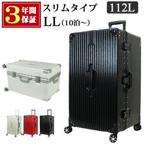 キャリーケース スーツケース LLサイズ おしゃれ アルミ フレーム スリム ハードケース 大型 大容量 キャリーバッグ 軽量 丈夫 100L以上 メンズ レディース ビジネス 海外 旅行 留学 研修 SUITCASE 112L 22018-AF-LL