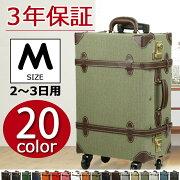 スーツケース キャリーバッグ 持ち込み キャリー キュート 修学旅行 トランク トラベル