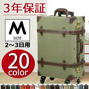 スーツケース キャリーバッグ 持ち込み キャリーケース 修学旅行 トランク