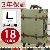 スーツケース Lサイズ キャリーバッグ 大型3日 4日用 軽量丈夫 キャリーケース 機内持ち込み不可 かわいい 修学旅行 TSAトランクケース 旅行かばん 4輪 人気 送料無料 あす楽 3年保証