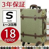 キャリーバッグ キャリーケース スーツケース Sサイズ 機内持ち込み可 かわいい 修学旅行 1日 2日 3日 旅行かばん 4輪 TSAトランクケース 軽量 丈夫 送料無料 あす楽 3年保証