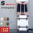 スーツケース キャリーケース キャリーバッグ かわいい 機内持ち込み ...