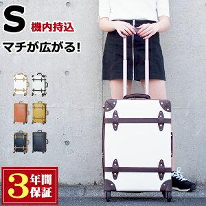 スーツケース キャリーケース 機内持ち込み Sサイズ かわいい おしゃれ レディース 軽量 拡張 レトロ トランク ケース 4輪 TSAロック ファスナー 1〜3日 55082-S キャッシュレス 消費者還元 5% 還元