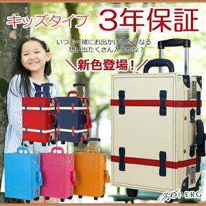 キャリーバッグ キャリー 持ち込み スーツケース 修学旅行