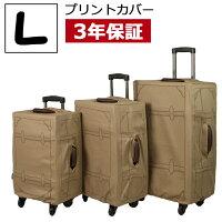 キャリーバッグ カバー キャリーケース スーツケース Lサイズ あす楽