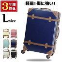 キャリーケース かわいい L スーツケース 軽い おしゃれ ...