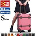 スーツケース キャリーバッグ トランク ケース かわいい 機内持ち込み...