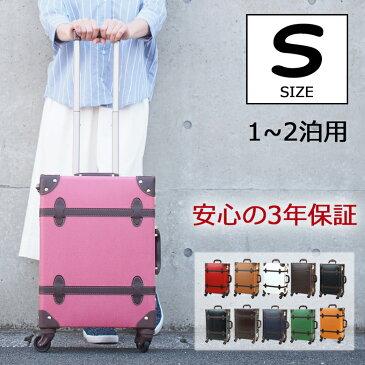 キャリーバッグ 機内持ち込み Sサイズ スーツケース 軽量 かわいい 27L クラシック キャリーケース トランクケース 修学旅行 旅行かばん 旅行バッグ キャスター付き トランク 4輪 TSAロック 全11色