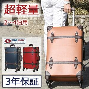 ポイント キャリーバッグ 持ち込み スーツケース トランク キャリー 修学旅行 おしゃれ