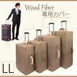 スーツケース キャリーバッグ キャリーケース カバー LLサイズ 送料無料 あす楽 3年保証