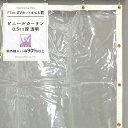 [サイズオーダー]ビニールカーテン 【FT02】UVカットまもる君[0...