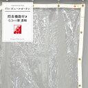 [サイズオーダー] ビニールカーテン 【FT11】PVCアキレス防炎ビニールカーテン[0.3mm厚]/[幅271〜360cm 丈151〜200cm] 《約10日後出荷》 [間仕切り カーテン ビニールシート ビニールカーテン 透明 倉庫 工場 ベランダ ビニシー 防炎カーテン 透明カーテン 節電]