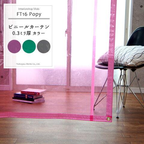 [最大1500円OFFクーポン有] [サイズオーダー] PVC透明カラービニールカーテン「ポピー」0.3mm厚【FT16】/ピンク・グリーン・グレー/[幅451〜540cm×丈401〜450cm] [間仕切りカーテン かわいい おしゃれ ビニールシート オーダーカーテン] JQ