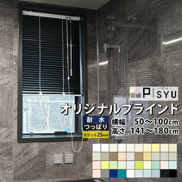 [最大10%OFFクーポンあり]アルミブラインド Pisyu-ピシュ- つっぱりタイプ[メーカー直送品]《約10日後出荷》[ブラインドカーテン オーダーブラインド 横型ブラインド 取付方 仕組み カーテンレール つっぱり 賃貸 防水 耐水 防サビ キッチン お風呂 バスルーム トイレ 小窓]