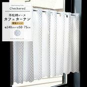 《即納可》外から見えにくいミラーレースのカフェカーテン/●市松格子/【RH230CW】幅140cm×50cm/75cm丈から選べます。つっぱり棒で使える!キッチン/ランドリールーム/トイレの小窓に最適[小窓用カーテンショート丈ロング丈おしゃれ間仕切り]