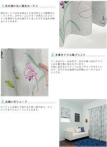 [サイズオーダー]ナチュラルカーテン-Sachet-遮光カーテン/●アーティチョーク/【CH724】[1枚入]/1cm単位でオーダー可能な日本製オーダーカーテン/《約10日後出荷》[おしゃれ花柄グレーフラットカーテンかわいいやさしい]