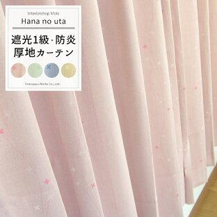 [サイズオーダー] 防炎カーテン かわいい1級遮光カーテン/●花の歌/【AB512】 1cm単位でオーダー可能な日本製オーダーカーテン/[遮光1級 遮光 ピンク ブルー グリーン 可愛い 柄 花柄 フラワー 洗える 遮熱 防寒 窓 断熱 断熱カーテン 安眠 日本製] OKC5の画像