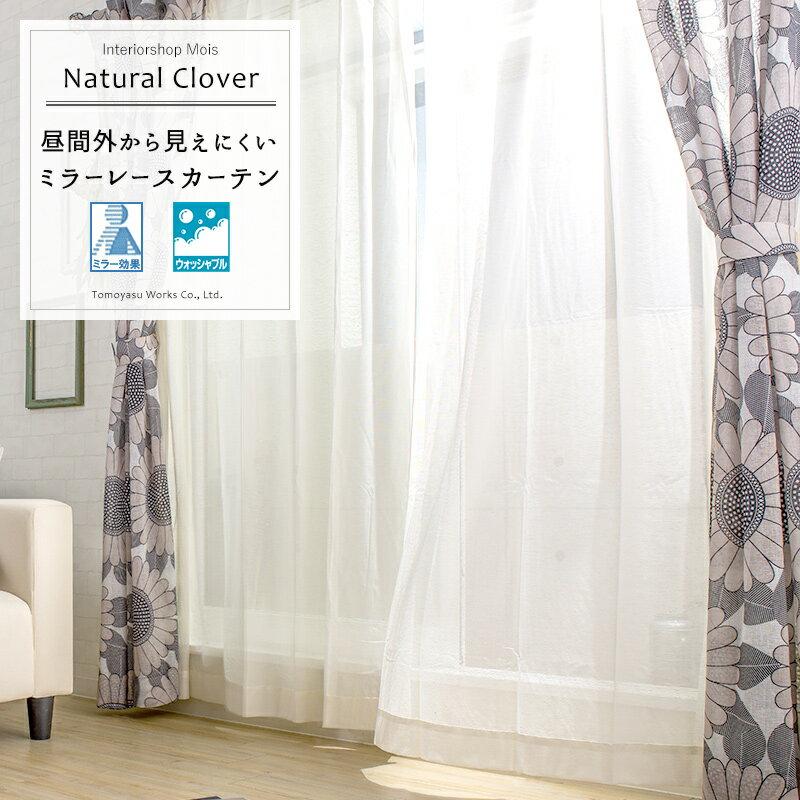 《即日出荷》 昼間外から見えにくい!リネンテイストのミラーレースカーテン ●ナチュラルクローバー【RH210】幅100cm[2枚組]×丈103cm・丈133cm/幅150cm[1枚入]×丈176cm・丈198cmから選べます。[日本製 遮像 ナチュラル シンプル 綺麗 見えない おしゃれ 洗濯] CSZ