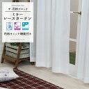[サイズオーダー] 花粉キャッチ機能つき 遮像ミラーレースカーテン/●ザ・花粉ブロック/【RH251】[1枚入]/1cm単位でオーダー可能な日本製オーダーカーテン/ [花粉症対策 グッズ 花粉対策 アレルギー 花粉ガード 花粉レースカーテン 友安製作所] OKC