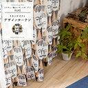 [サイズオーダー] 輸入 カーテン 海外ブランド生地 インポートカーテン[ノルウェー]/●コティ/【YH977】幅45〜100cm×丈50〜100cm[1枚][スカンジナビア デザイン Bohoスタイル Batangen バタンゲン] OKC