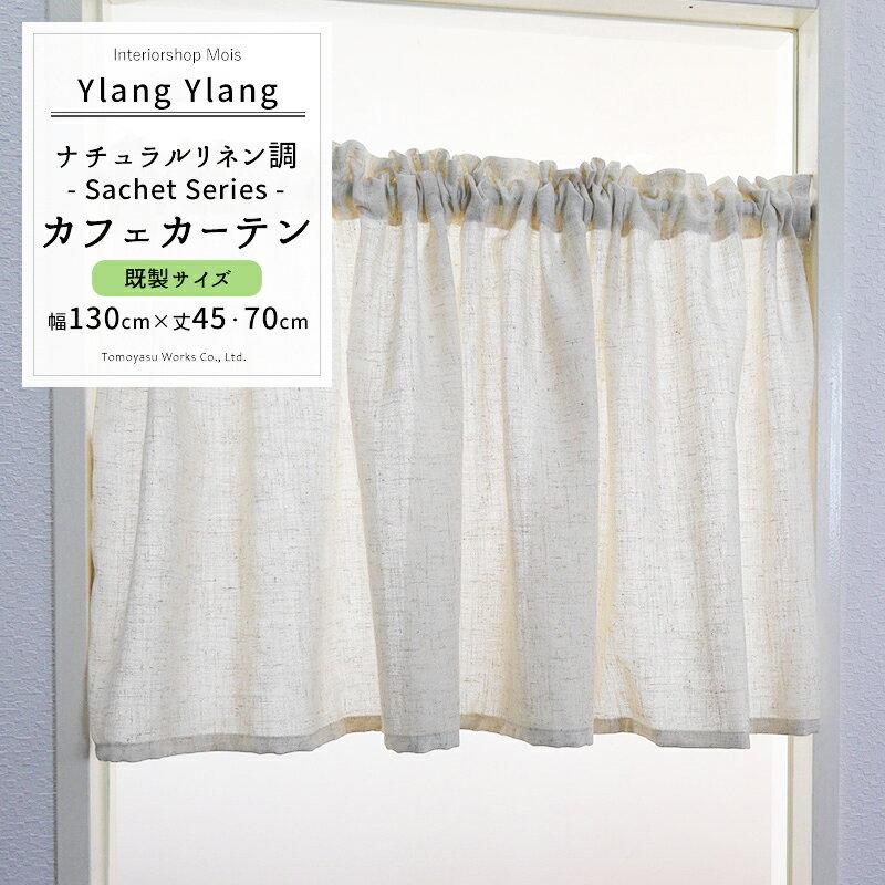 《即日出荷》 リネン調 カフェカーテン -Sachet- レースカーテン /●イランイラン/【CH712】 幅130cm×45cm丈/70cm丈から選べます。[ナチュラル つっぱり棒 レース キッチン トイレ 窓 目隠し 友安製作所][ネコポス便対応/1個まで] CSZ
