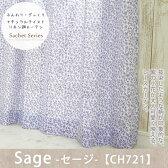 ナチュラル リネン調 カーテン -Sachet- レースカーテン /●セージ/【CH721】幅100cm[2枚組]丈135cm・幅150cm[1枚入]丈178cm/丈200cmから選べます。《約10日後出荷》 [リネン 麻 おしゃれ 花柄 パープル ドレープカーテン フラット かわいい 間仕切り 北欧]