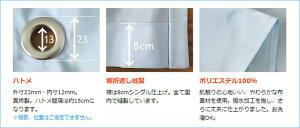 [サイズオーダー]防炎シャワーカーテン/●プーカ/タッセルなし【WB101】1cm単位でオーダー可能な日本製オーダーカーテン/《約10日後出荷》[おしゃれバスカーテンお風呂バスルームユニットバス介護施設病院洗える撥水防炎カーテン]